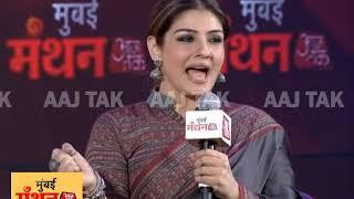 Mumbai Manthan18: रवीना बोलीं, आउटसाइडर्स को होती है मुश्किल पर एकतरफा नहीं है बॉलीवुड - AAJTAKTV