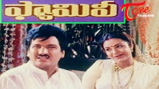 Family (1994) || Full Length Telugu Movie || Rajendra Prasad || Ooha - TELUGUONE