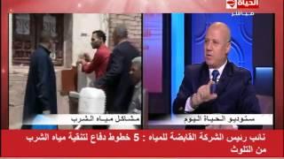 نائب رئيس القابضة للمياه لـ«لبنى عسل»: أنا مش جاي أقول كله تمام