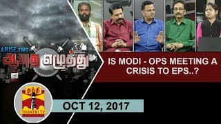 Aayutha Ezhuthu 12-10-2017 Is Modi – OPS meeting a crisis to EPS..? – Thanthi TV Show