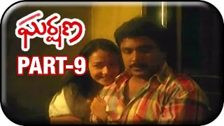 Gharshana Telugu Movie Part 9/12 | Prabhu | Karthik | Amala - MANGOVIDEOS
