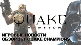 Обзор ЗБТ Quake Champions, цена XBOX Scorpio (Игровые новости и новинки игр) Апрель 2017
