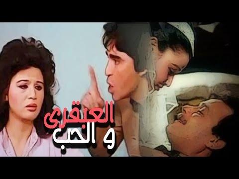 El Abqary Wa Elhob Movie - فيلم العبقرى و الحب