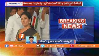 Congress DK Aruna Filed Petition In High Court On Telangana Assembly Dissolved | iNews - INEWS