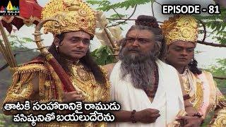 తాటకి సంహారానికై రాముడు వసిష్ఠునితో బయలుదేరెను | Vishnu Puranam Episode 81 | Sri Balaji Video - SRIBALAJIMOVIES
