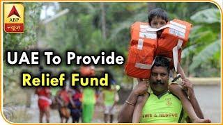 Kerala floods: UAE to provide Rs 700 crore relief fund - ABPNEWSTV