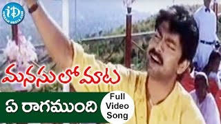 Manasulo Maata Movie Songs - Ye Raagamunde Song || Srikanth, Mahima Chaudhry || S V Krishna Reddy - IDREAMMOVIES