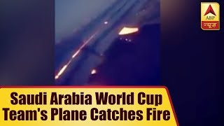 Saudi Arabia World up team's plane catches fire, players land safely in Rostov - ABPNEWSTV