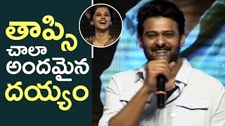 Prabhas Funny Comments On Taapsee | Prabhas Speech @ Anando Brahma Pre Release Event | TFPC - TFPC