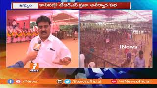 KCR To Participate In Praja Ashirvada Sabha in Khammam | iNews - INEWS