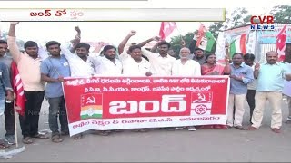 Bharat Bandh : Congress Leaders Protest against fuel price hike in Amalapuram | CVR News - CVRNEWSOFFICIAL