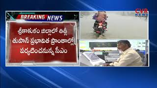 CM Chandrababu Naidu to visit affected areas in Srikakulam dist | CVR News - CVRNEWSOFFICIAL