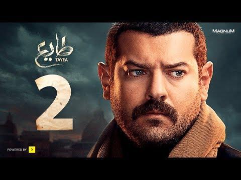 مسلسل طايع - الحلقة 2 الثانية HD - عمرو يوسف | Taye3 - Episode 02 - Amr Youssef