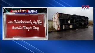 తిత్లీ తుఫాన్ బీభత్సవం.. సిక్కోలు అతలాకుతలం | Title Cyclone To Effects On Srikakulam | CVR News - CVRNEWSOFFICIAL