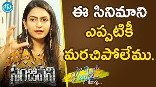 We Will Never Forget This Movie - Actress Swetaa Varma | Anchor Komali Tho Kaburulu - IDREAMMOVIES