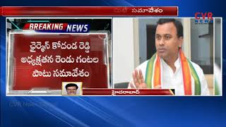 Congress party issues show-cause notices to Komatireddy Rajagopal Reddy | CVR News - CVRNEWSOFFICIAL