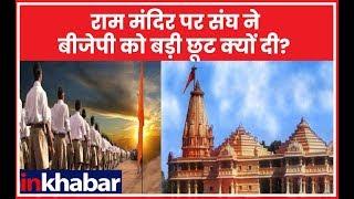 राम मंदिर पर बीजेपी को बड़ी छूट के पीछे संघ की क्या रणनीति है ? - ITVNEWSINDIA