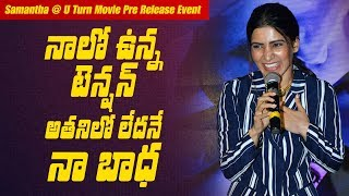 He is not so tensed as I am: Samantha | U Turn  Pre Release Event - IGTELUGU