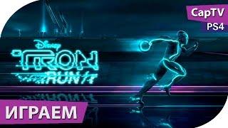 Tron Run/r (TRON Runner) - Летсплей - Обзор - Прохождение - PS4 Demo