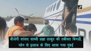 video : BJP MP Pragya Thakur को सांस लेने में तकलीफ, Hospital में भर्ती