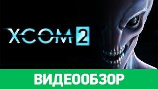 Обзор игры XCOM 2