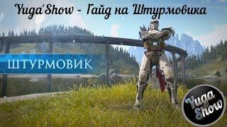 Skyforge: Yuga'Show - Гайд на Штурмовика