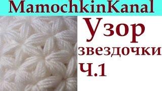 1 Вязание крючком Узор Звездочки Схема Crochet Star Stitch pattern