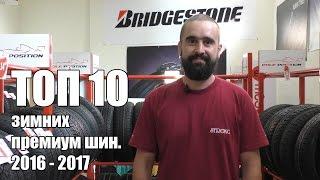 Обзор зимних премиум шин. Сезон осень-зима 2016-2017