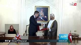 #السلطنة و #المملكة المتحدة تعقدان جلسة مباحثات رسمية وتوقعان مذكرة تفاهم في المجال العسكري