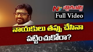 India Bans Use of Red Beacon Lights on VIP Cars || Story Board || Full Video || NTV - NTVTELUGUHD