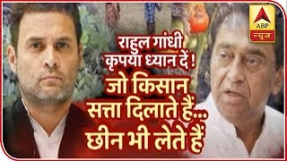 Ghanti Bajao: Crops destroying in cold, MP govt. takes no action - ABPNEWSTV
