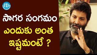 సాగర సంగమం ఎందుకు అంత ఇష్టమంటే ? - Trivikram || Viswanadhamrutham || Talking Movies - IDREAMMOVIES