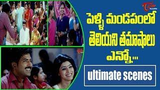 పెళ్ళి మండపంలో తెలియని తమాషాలు ఎన్నో... | Ultimate Movie Scenes | TeluguOne - TELUGUONE