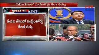 సీబీఐ కేసులో సుప్రీం కోర్ట్ కీలక తీర్పు l Supreme Court Reinstates Alok Verma As CBI Director l CVR - CVRNEWSOFFICIAL