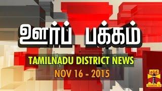 Oor Pakkam 16-11-2015 Tamilnadu District News in Brief (16/11/2015) – Thanthi TV News