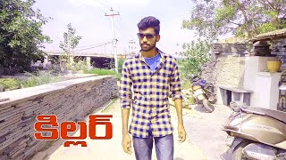 Killer First Glimpse - Telugu Short Film - YOUTUBE