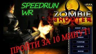 Скоростное прохождение Zombie Shooter за 10 минут HD (speed run)