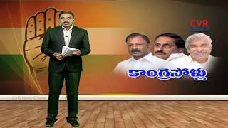 ప్రత్యేక హోదా ,కాపు రిజర్వేషన్|Congress Party Coordination Committee Meeting In Vijayawada|CVR News - CVRNEWSOFFICIAL