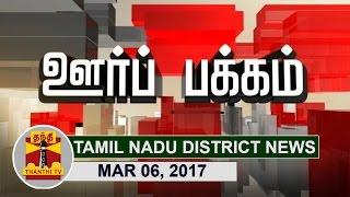 Oor Pakkam 06-03-2017 Tamilnadu District News in Brief (06/03/2017) – Thanthi TV News