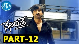 Neninthe Full Movie Part 12 || Ravi Teja, Siya || Puri Jagannadh || Chakri - IDREAMMOVIES