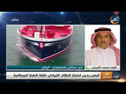 اللواء محمد القبيبان: يجب تفعيل التحالف البحري لإيقاف التبجح الإيراني بالمنطقة