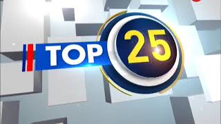 Top 25 News: Watch top 25 news stories of the day, January 23rd, 2019 - ZEENEWS