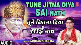 तूने जितना दिया साईंनाथ, Tune Jitna Diya Sainath, MOHAN SHARMA, New Latest Sai Bhajan, Audio Song - TSERIESBHAKTI