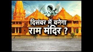 अयोध्या विवाद: 2019 Polls के पहले राम मंदिर का मुद्दा फिर क्यों गर्माने लगा? - ITVNEWSINDIA