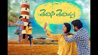 Telisi Teliyaka | Telugu short film 2019 | A Film by Himmat Sonu | Sinsonu creations - YOUTUBE