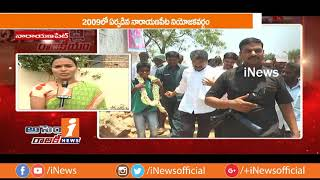 Narayanpet MLA Rajender Reddy Political Graph & Constituency Problems | Assembly Rajakeeyam | iNews - INEWS