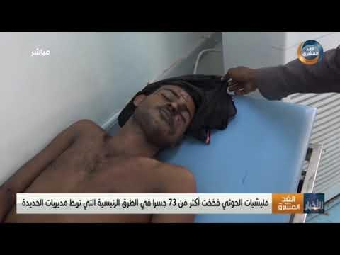 نشرة أخبار التاسعة مساء| مقاتلات التحالف العربي تدمر معسكرا لمليشيا الحوثي في صعدة(19 أغسطس)