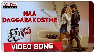 Naa Daggarakosthe Video Song || Nenu Lenu  Songs || Harshith, Sri Padma || Aasrith - ADITYAMUSIC