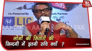 Gautam Chintamani - गॉसिप नहीं रहेगी तो सितारों और आम इंसान में फरक क्या रहेगा | #SahityaAajTak18 - AAJTAKTV