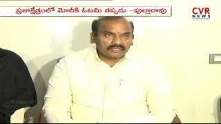 Minister Prathipati Pulla Rao Slams PM Modi AP Tour | CVR News - CVRNEWSOFFICIAL